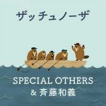[Single] SPECIAL OTHERS & 斉藤和義 – ザッチュノーザ (2017.01.11/AAC/RAR)