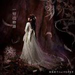 [Single] 南條愛乃 – 一切は物語 (2017.05.17/MP3/RAR)