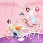 [Album] Softly – 言えなかったこと。言いたいこと。(2016.09.14/AAC/RAR)