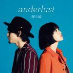 [Single] anderlust – 帰り道 (2016.03.30/RAR/MP3)
