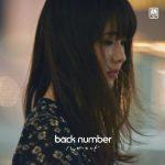 [Single] back number – ハッピーエンド (2016.11.16/MP3/RAR)