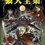 MAN WITH A MISSION – 狼大全集III (2014/10/15)
