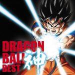 [Album] オムニバス – アニメ「ドラゴンボール」放送30周年記念 ドラゴンボール 神 BEST (MP3+Flac/RAR)