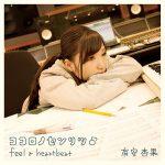 [Single] 有安杏果(ももいろクローバーZ) – ココロノセンリツ♪ feel a heartbeat (2016.07.03/MP3/RAR)