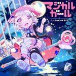 [Single] ハッピーくるくる – マジカルガール (MP3/RAR)