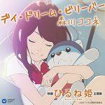 [Single] 森川ココネ – デイ・ドリーム・ビリーバー (2017.02.24/MP3/RAR)
