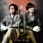 [Single] KinKi Kids – 薔薇と太陽 (2016.07.20/MP3/RAR)