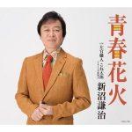 [Single] 新沼謙治 – 青春花火 (2016.07.20/MP3/RAR)