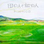 [Album] huenica – 田の人と旅の人 (2016.07.20/MP3/RAR)