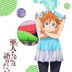 [Album] 横山克 – TVアニメ「亜人ちゃんは語りたい」オリジナルサウンドトラック (2017.04.26/MP3/RAR)