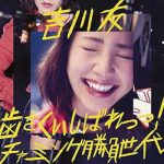 吉川友 – 歯をくいしばれっっ!/チャーミング勝負世代(初回限定盤A)