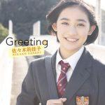 [MUSIC VIDEO] 佐々木莉佳子『Greeting ~佐々木莉佳子~』 (2015)