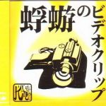 [MUSIC VIDEO] 蜉蝣 – 蜉蝣のビデオクリップ (2002.09.25/MP4/RAR)