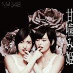 NMB48 – 甘噛み姫 (Type A+B)