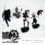 [Single] 絶叫する60度 with 6% is MINE – 桜は二度散る、そして二度咲く。e.p (2016.05.25/MP3/RAR)