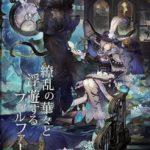 [Album] Misliar – 繚乱の華々と浮遊するファルファーラ (2016.11.11/MP3/RAR)