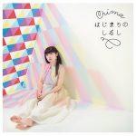 [Single] Chima – はじまりのしるし (2017.05.10/MP3+Flac/RAR)