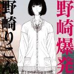 [Album] 野崎りこん – 野崎爆発 (2017.06.07/MP3/RAR)