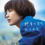 [Album] 熊木杏里 – 『群青の日々』 (2017.06.28/MP3/RAR)