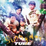 [Single] TUBE – sunny day (2017.06.07/MP3/RAR)