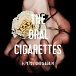 [Single] THE ORAL CIGARETTES – トナリアウ/ONE'S AGAIN (2017.06.14/MP3/RAR)