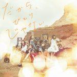 [Single] Little Glee Monster – だから、ひとりじゃない (2017.05.31/AAC/RAR)