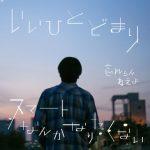 [Single] 忘れらんねえよ – いいひとどまり / スマートなんかなりたくない (2017.06.07/MP3/RAR)