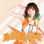 [Single] りこしー – 勇猛果敢未来号 (2017.06.21/MP3/RAR)