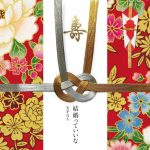 [Single] 天才凡人 – 結婚っていいな (2017.06.07/MP3/RAR)