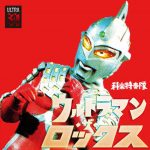 [Album] 科楽特奏隊 – ウルトラマン・ザ・ロックス (2017.06.07/MP3/RAR)