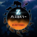 [Single] H ZETTRIO – Z ディスカバリー (2017.06.07/MP3/RAR)