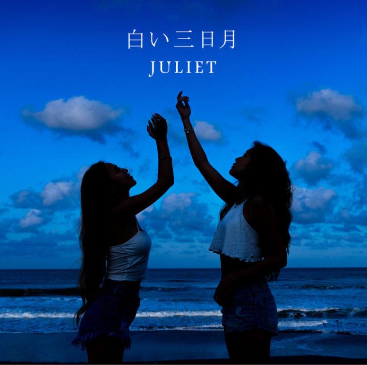 [Single] Juliet – 白い三日月 (2017.06.13/MP3/RAR ...