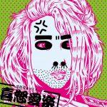 [Album] 恵比寿★マスカッツ – 喜怒愛楽 (2017.04.26/MP3/RAR)