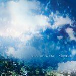 [Album] SING LIKE TALKING – 6月の青い空 (2017.06.07/MP3/RAR)
