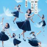 [Single] AKB48 – 願いごとの持ち腐れ (2017.05.31/MP3+Flac/RAR)