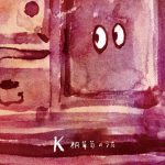 [Single] K – 桐箪笥のうた (2017.06.14/AAC/RAR)