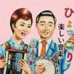 [Album] 楽しい音楽 – ひょっこり (2017.05.24/MP3/RAR)