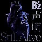 [Single] B'z – 声明 Still Alive (2017.06.14/MP3+FLAC/RAR)