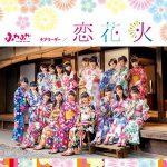 [Single] ふわふわ – チアリーダー / 恋花火 (2017.06.14/MP3/RAR)