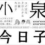 [Album] 小泉今日子 – コイズミクロニクル~コンプリートシングルベスト 1982-2017~ (2017.05.17/MP3/RAR)