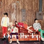 [Single] Over The Top – 僕らの旗 (2017.05.31/FLAC/RAR)