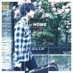 [Album] 三浦祐太朗 – I'm HOME (2017.07.05/MP3/RAR)