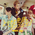 [Album] WHITE JAM – とりたて免許でブンブンブン (2017.07.19/MP3/RAR)