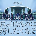 [Album] 欅坂46 – 真っ白なものは汚したくなる (2017.07.19/MP3/RAR)