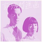 [Album] ハンバート ハンバート – 家族行進曲 (2017.07.05/AAC/RAR)