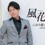 [Single] こおり健太 – 風花 (2017.06.07/MP3/RAR)