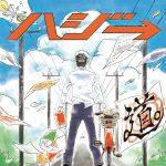 [Single] ハジ→ – 道。 (2017.06.28/MP3/RAR)