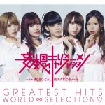 [Album] 妄想キャリブレーション – Greatest Hits World Selection (2017.07.14/MP3/RAR)