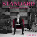 [Album] 谷村新司 – STANDARD ~best value selection~ (2017.07.05/MP3/RAR)