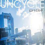 [Single] ドラマストア – UNCYCLE [AAC M4A/ RAR]